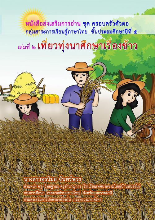 หนังสือส่งเสริมการอ่าน ชุด ครอบครัวตัวตอ ผลงานครูอรวิมล จันทร์พวง
