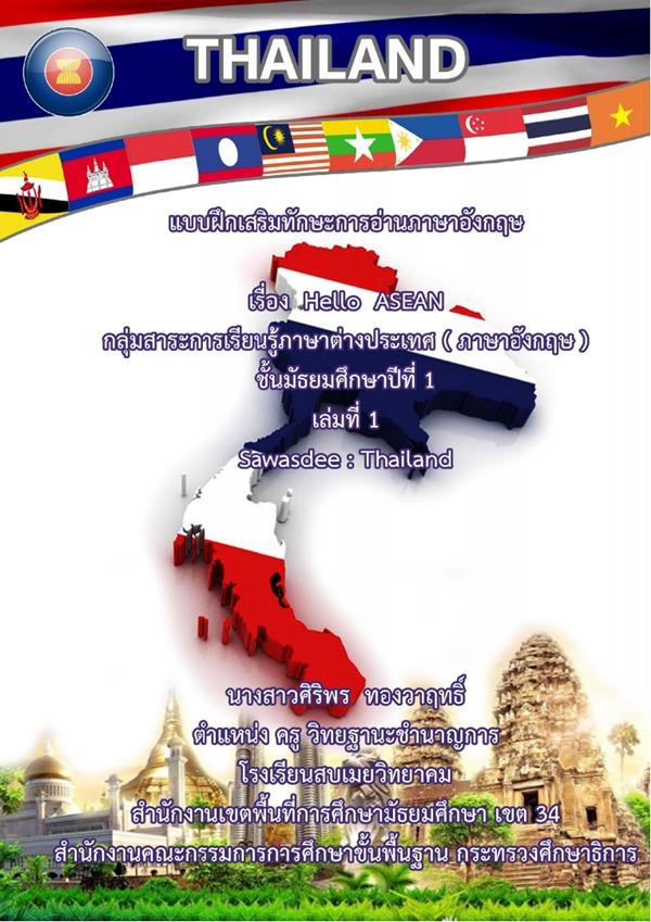 ชุดกิจกรรม เรื่อง Hello Asean ชั้นม.1 SAWASDEE THAILAND ผลงานครูศิริพร ทองวาฤทธิ์