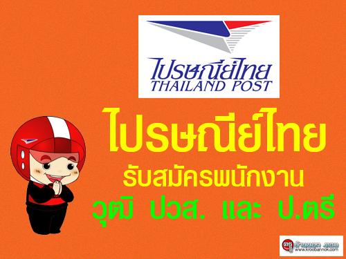 ไปรษณีย์ไทย รับสมัครพนักงาน วุฒิ ปริญญาตรี และ ปวส.เปิดรับสมัครวันนี้-15 มิถุนายน 2558