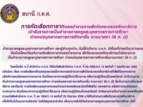 การคัดเลือกทายาทของข้าราชการสังกัดกระทรวงศึกษาธิการ เข้ารับราชการฯ ตำแหน่งบุคลากรทางการศึกษาอื่น ตามมาตรา 38 ค. (2)