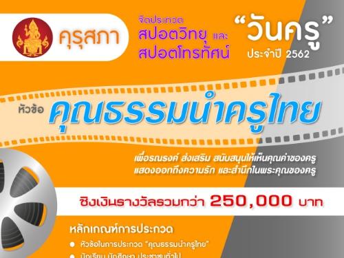 """คุรุสภาจัดประกวดสปอตวิทยุ และสปอตโทรทัศน์วันครู ประจำปี 2562 ในหัวข้อ """"คุณธรรมนำครูไทย"""" เพื่อชิงเงินรางวัลรวม 250,000 บาท"""