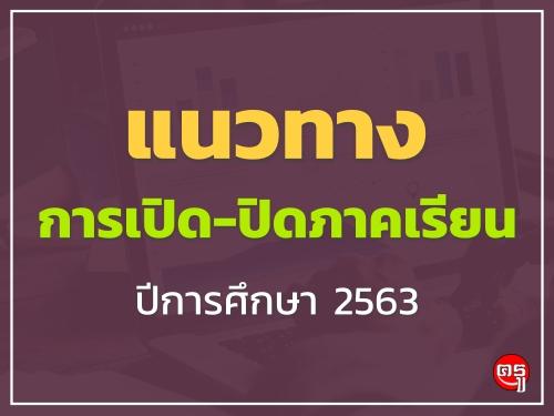 แนวทางการเปิด-ปิดภาคเรียน ปีการศึกษา 2563