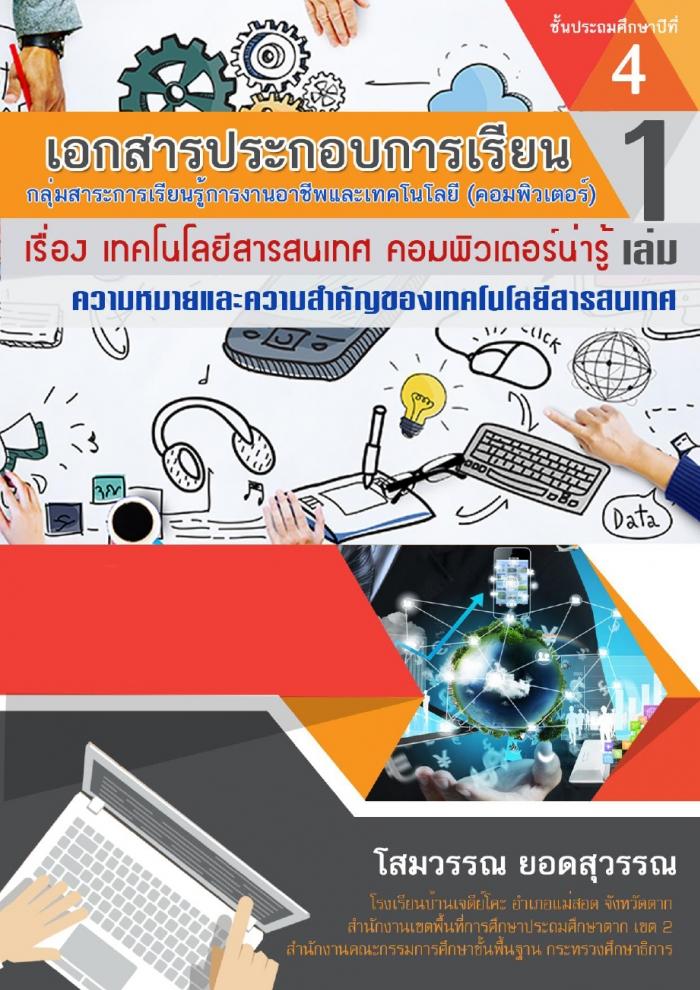 เอกสารประกอบการเรียน  กลุ่มสาระการเรียนรู้การงานอาชีพและเทคโนโลยี(คอมพิวเตอร์) เรื่อง เทคโนโลยีสารสนเทศ คอมพิวเตอร์น่ารู้ ผลงานครูโสมวรรณ  ยอดสุวรรณ