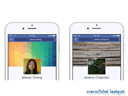 """เตรียมตัวไว้! """"เฟซบุ๊ก"""" จะให้ใช้รูปโปรไฟล์เป็นวีดีโอสั้นๆได้แล้ว"""