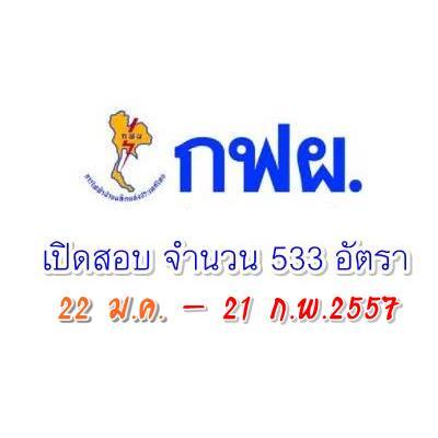 การไฟฟ้าฝ่ายผลิตแห่งประเทศไทย เปิดสอบบรรจุเป็นพนักงาน 533 อัตรา 22 ม.ค.- 21 ก.พ. 2557