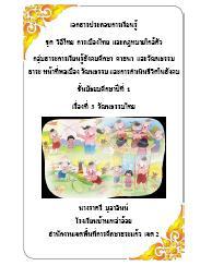 เอกสารประกอบการเรียนรู้ ชุด วิถีไทย การเมืองไทย และกฎหมายใกล้ตัว ผลงานครูราตรี  มุลาลินน์