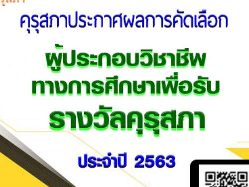 คุรุสภาประกาศผลการคัดเลือกผู้ประกอบวิชาชีพทางการศึกษาเพื่อรับรางวัลคุรุสภา ประจำปี 2563