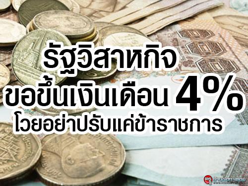 รัฐวิสาหกิจ ขอขึ้นเงินเดือน 4% โวยรัฐบาลอย่าปรับแค่ข้าราชการ