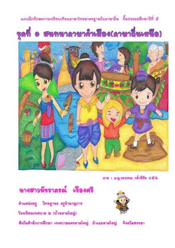 แบบฝึกทักษะการเปรียบเทียบภาษาไทยมาตรฐานกับภาษาถิ่น ป.5 ผลงานครูพัชราภรณ์  เรืองศรี