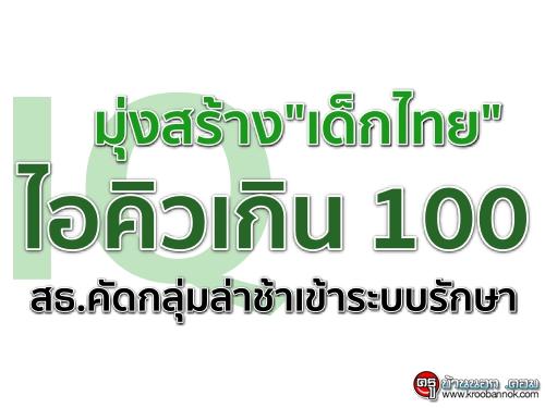 """มุ่งสร้าง""""เด็กไทย""""ไอคิวเกิน100 สธ.คัดกลุ่มล่าช้าเข้าระบบรักษา"""