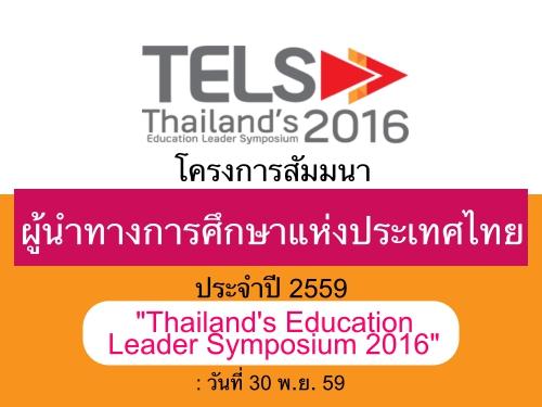 """โครงการสัมมนาผู้นำทางการศึกษาแห่งประเทศไทย ประจำปี 2559 """"Thailand s Education Leader Symposium 2016""""  : วันที่ 30 พ.ย. 59"""