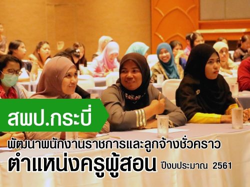 สพป.กระบี่  พัฒนาพนักงานราชการและลูกจ้างชั่วคราว ตำแหน่งครูผู้สอน  ปีงบประมาณ 2561