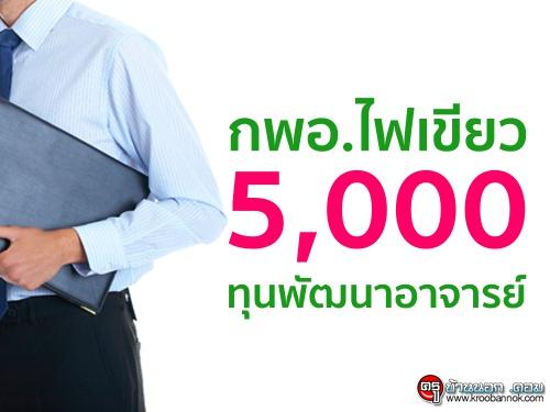 กพอ.ไฟเขียว 5,000 ทุนพัฒนาอาจารย์