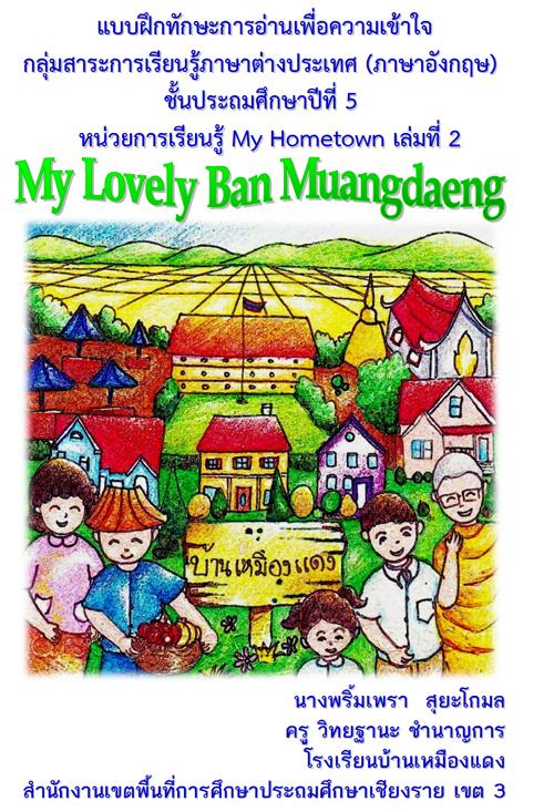 แบบฝึกทักษะการอ่านเพื่อความเข้าใจ หน่วยการเรียนรู้ My Hometown เล่มที่ 2 My Lovely Ban Muangdaeng ผลงานครูพริ้มเพรา   สุยะโกมล