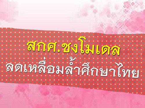 สกศ.ชงโมเดลลดเหลื่อมล้ำศึกษาไทย