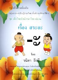 หนังสืออ่านเพิ่มเติม ภาษาไทย ป.1 ชุดเด็กไทยรักษ์ภาษาไทย ผลงานครูวนิดา ถึงมี