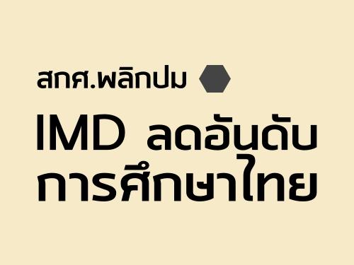 สกศ.พลิกปมIMDลดอันดับการศึกษาไทย