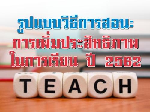 รูปแบบวิธีการสอน: การเพิ่มประสิทธิภาพในการเรียน ปี 2562