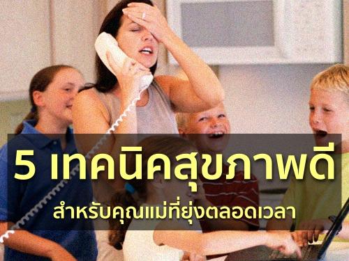 5เทคนิคสุขภาพดีสำหรับคุณแม่ที่ยุ่งตลอดเวลา