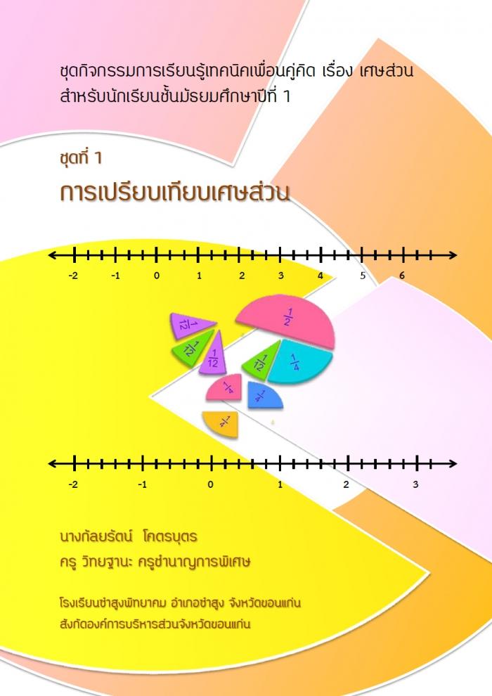 ชุดกิจกรรมการเรียนรู้วิชาคณิตศาสตร์ เรื่อง เศษส่วน โดยใช้เทคนิคการเรียนรู้แบบเพื่อนคู่คิด ผลงานครูกัลยรัตน์  โคตรบุตร