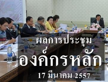 ผลการประชุมองค์กรหลัก ครั้งที่10/2557 เมื่อวันที่ 17 มีนาคม 2557