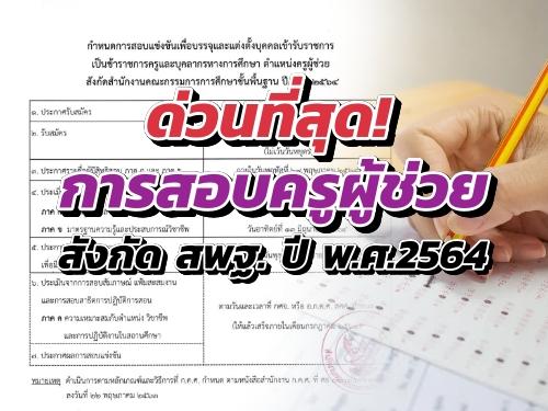 ด่วนที่สุด! การสอบแข่งขันเพื่อบรรจุและแต่งตั้งบุคคลเข้ารับราชการเป็นข้าราชการครูและบุคลากรทางการศึกษา ตำแหน่งครูผู้ช่วย สังกัด สพฐ. ปี พ.ศ. 2564