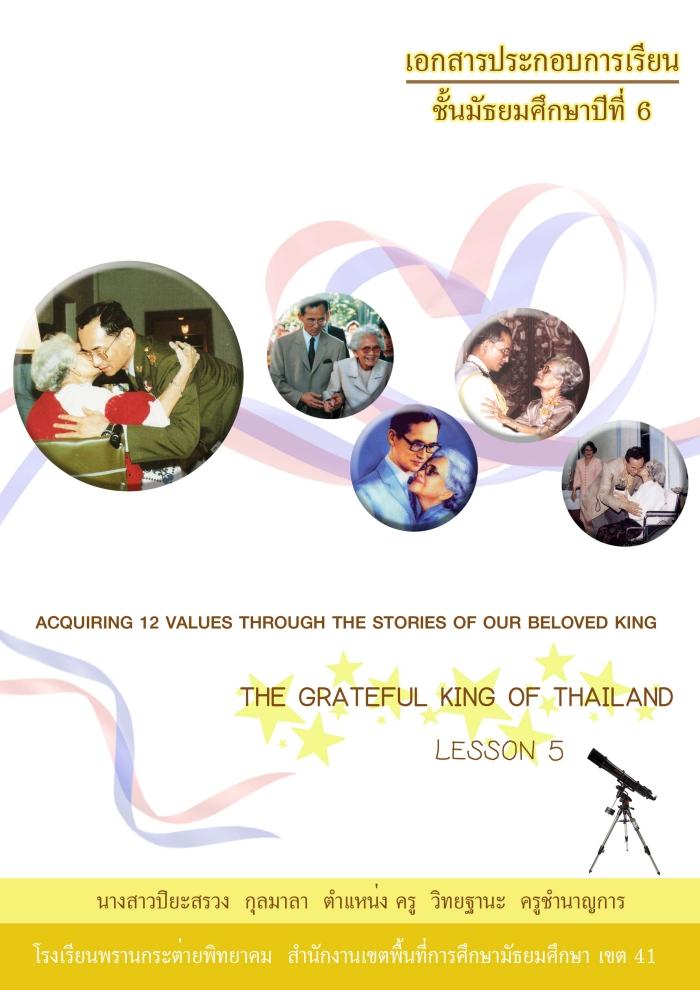 เอกสารประกอบการเรียน ภาษาอังกฤษรอบรู้ ม.5 เรื่อง The Grateful King of Thailand ผลงานครูปิยะสรวง  กุลมาลา