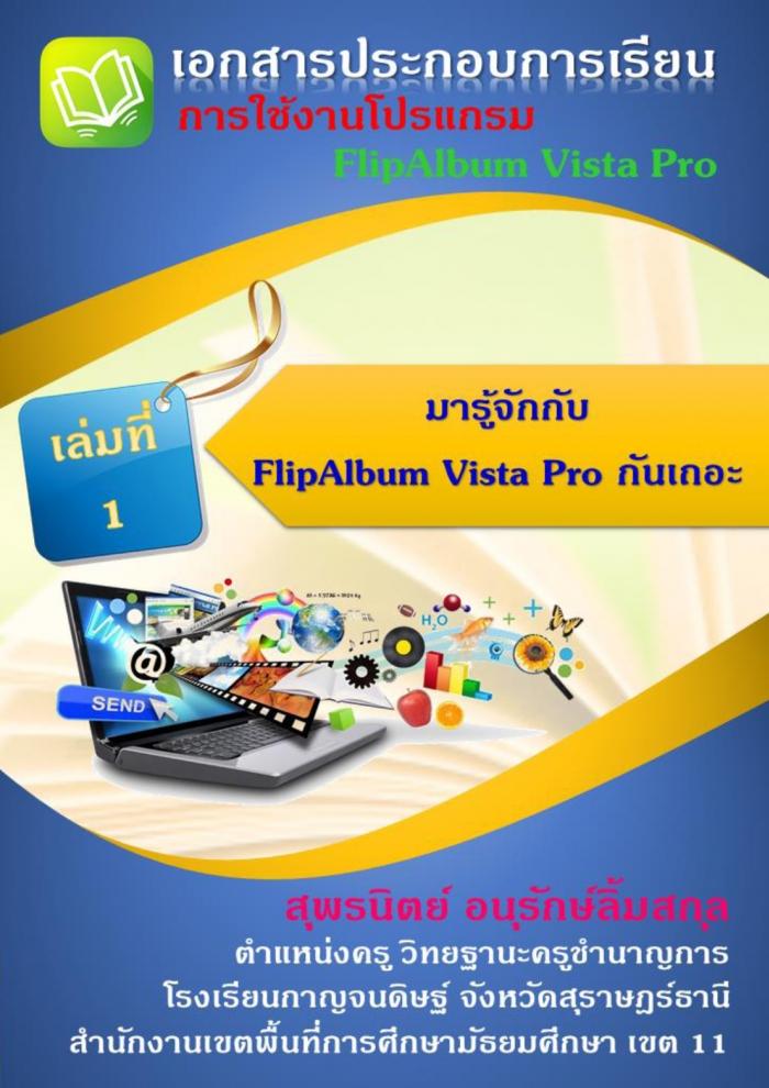 เอกสารประกอบการเรียน การสร้างหนังสืออิเล็กทรอนิกส์ด้วยโปรแกรม  FlipAlbum Vista Pro ผลงานครูสุพรนิตย์ อนุรักษ์ลิ้มสกุล