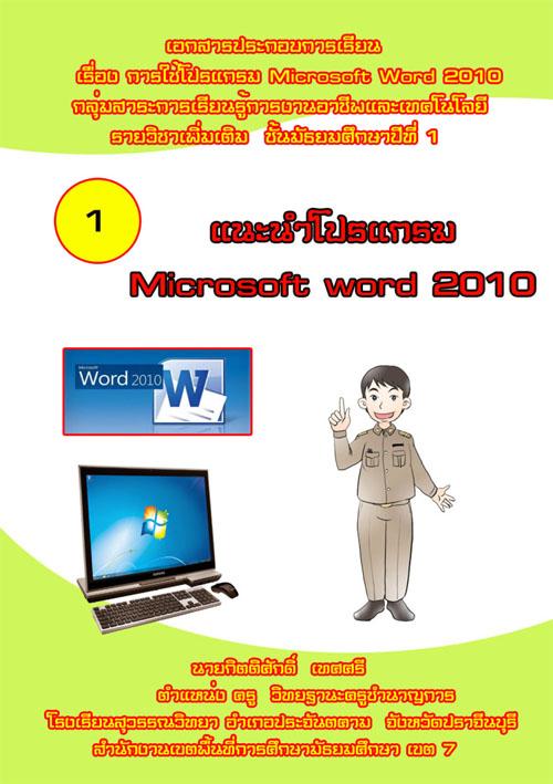เอกสารประกอบการเรียน เรื่อง การใช้โปรแกรม Microsoft Word 2010 ผลงานครูกิตติศักดิ์ เทศศรี