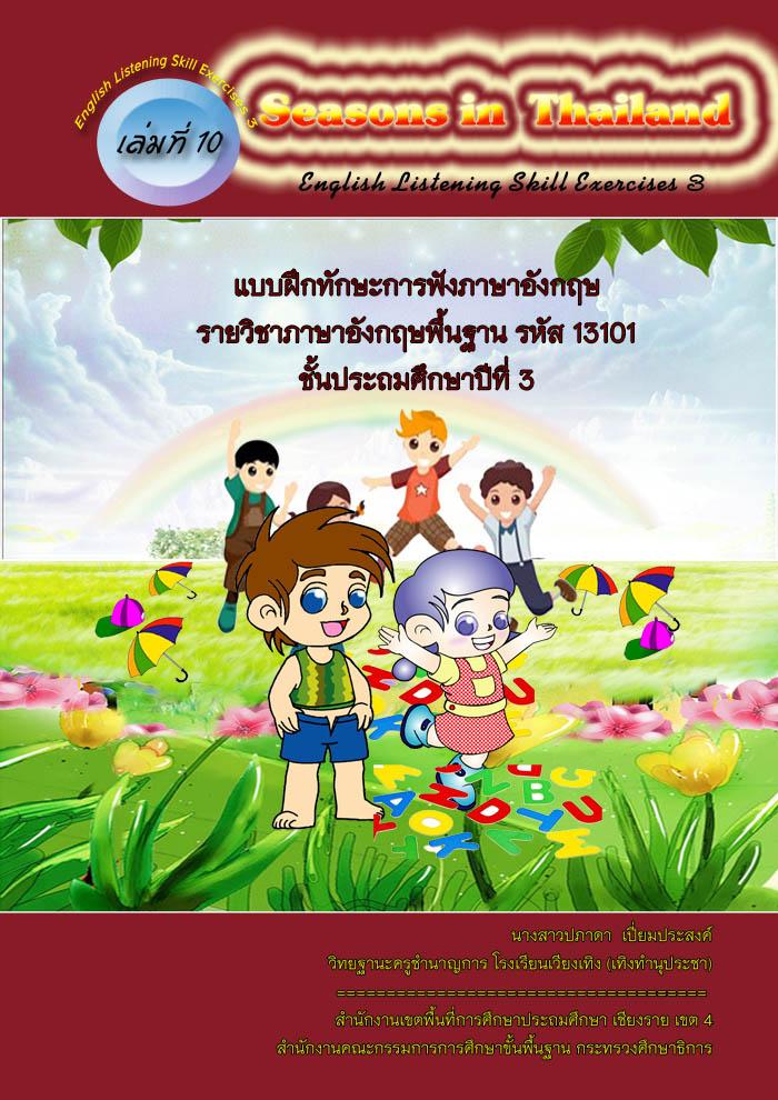 แบบฝึกทักษะการฟังภาษาอังกฤษเล่มที่ 10 เรื่อง Seasons in Thailand ผลงานครูปภาดา เปี่ยมประสงค์