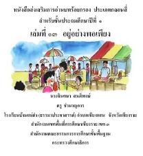 หนังสือส่งเสริมการอ่านบทร้อยกรอง วิชาภาษาไทย ป.1 ผลงานครูจินตนา สมภิพงษ์