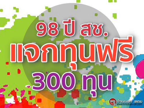 98 ปี สช.แจกทุนฟรี 300 ทุน