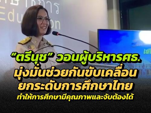 """""""ตรีนุช"""" วอนผู้บริหารศธ.มุ่งมั่นช่วยกันขับเคลื่อนยกระดับการศึกษาไทย ลั่นจะทำให้การศึกษามีคุณภาพและจับต้องได้"""