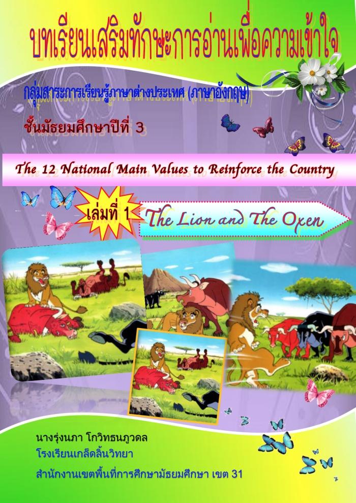 บทเรียนเสริมทักษะการอ่านเพื่อความเข้าใจ ชุด The 12 National Main Values to Reinforce the Country ผลงานครูรุ่งนภา โกวิทธนภูวดล