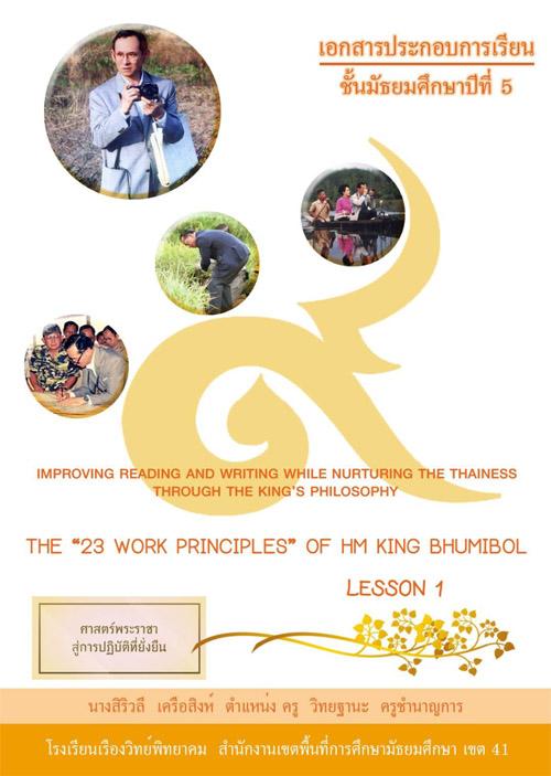 เอกสารประกอบการเรียน ชุด Improving Reading and Writing While Nurturing the thainess through the King's Philosophy ผลงานครูสิริวลี เครือสิงห์