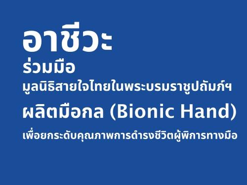 อาชีวะร่วมมือมูลนิธิสายใจไทยในพระบรมราชูปถัมภ์ฯ ผลิตมือกล (Bionic Hand) เพื่อยกระดับคุณภาพการดำรงชีวิตผู้พิการทางมือ