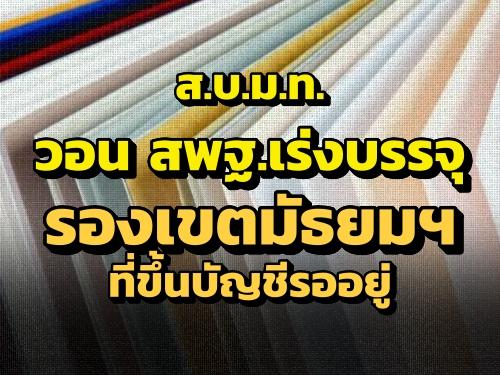ส.บ.ม.ท.วอน สพฐ.บรรจุรอง ผอ.สพม.ที่ขึ้นบัญชีฯ