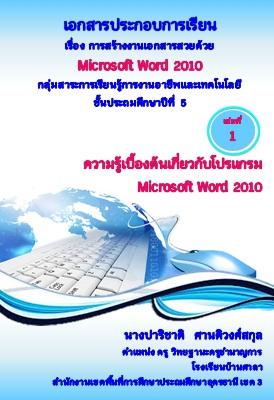 เอกสารประกอบการเรียน เรื่อง การสร้างงานเอกสารสวยด้วย Microsoft Word 2010 ผลงานครูปาริชาติ ศานติวงศ์สกุล