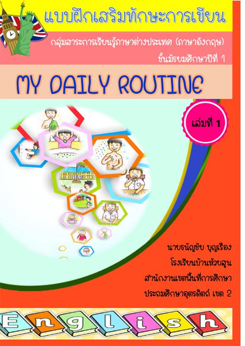 แบบฝึกเสริมทักษะการเขียน กลุ่มสาระการเรียนรู้ภาษาต่างประเทศ (ภาษาอังกฤษ) เรื่อง Daily Routine ผลงานครูธนัญชัย บุญเรือง