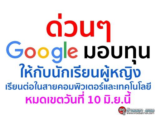 ด่วนๆ Google มอบทุนให้กับนักเรียนผู้หญิงที่ตั้งใจจะเรียนต่อในสายคอมพิวเตอร์และเทคโนโลยี หมดเขตวันที่ 10 มิ.ย.นี้