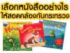 แนวทางการคัดเลือกหนังสือสำหรับเด็กปฐมวัยที่สอดคล้องกับกระทรวงฯ