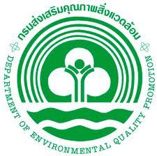 กรมส่งเสริมคุณภาพสิ่งแวดล้อม เปิดสอบบรรจุุข้าราชการ 11 ตำแหน่ง 16 อัตรา 10-31 ตุลาคม 2555