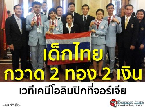 เด็กไทยกวาด 2 ทอง 2 เงินเวทีเคมีโอลิมปิกที่จอร์เจีย