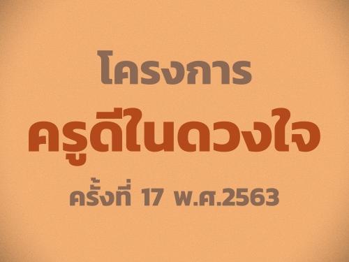 โครงการครูดีในดวงใจ ครั้งที่ 17 พ.ศ.2563