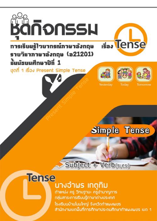 ชุดกิจกรรมการเรียนรู้ไวยากรณ์ภาษาอังกฤษ เรื่อง Tense ผลงานครูอำพร เกตุทิม