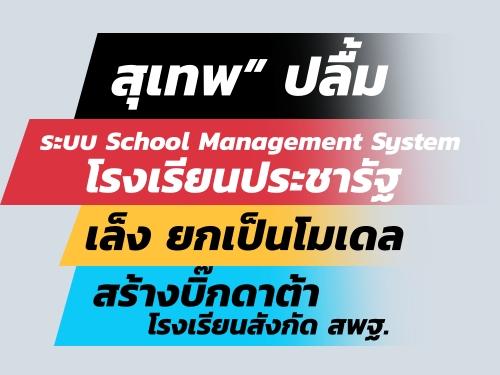 """สุเทพ"""" ปลื้ม ระบบ School Management System โรงเรียนประชารัฐ เล็ง ยกเป็นโมเดล สร้างบิ๊กดาต้า โรงเรียนสังกัด สพฐ."""
