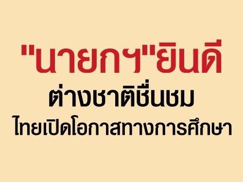 """""""นายกฯ""""ยินดีต่างชาติชื่นชมไทยเปิดโอกาสทางการศึกษา"""