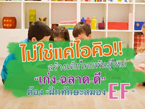 """ไม่ใช่แค่ไอคิว!! สร้างเด็กไทยพันธุ์ใหม่ """"เก่ง-ฉลาด-ดี"""" ต้อง """"ฝึกทักษะสมอง EF"""""""