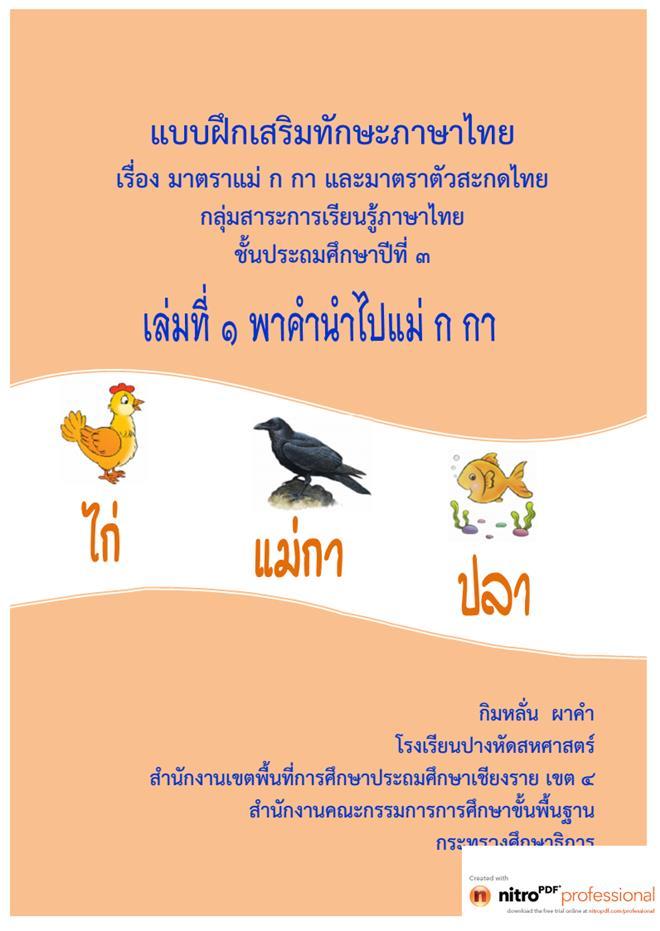 แบบฝึกเสริมทักษะภาษาไทย ป.3 เรื่อง มาตราแม่ ก กา และมาตราตัวสะกดไทย ผลงานครูกิมหลั่น  ผาคํา