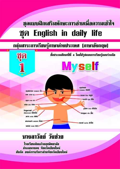 ชุดแบบฝึกเสริมทักษะการอ่านเพื่อความเข้าใจ ชุด English in daily life ชุดที่ 1  Myself ผลงานครูลาวัลย์ วังช่วย